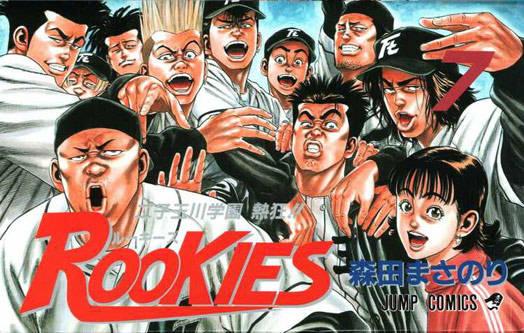 Rookies Masanori Morita