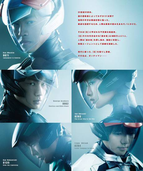 gatchaman live movie film